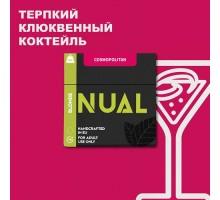 Табак для кальяна Nual Cosmopolitan (Космополитан) 100 грамм
