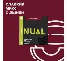 Табак для кальяна Nual Crimson Sweet (Краймзон Свит) 100 грамм