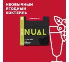 Табак для кальяна Nual Drinkberry (Ягодный Коктейль) 100 грамм