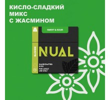 Табак для кальяна Nual Sweet and Sour (Свит Энд Сауэр) 200 грамм