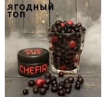 Табак для кальяна Chefir Classic - Чефир Ягодный Топ 100 грамм