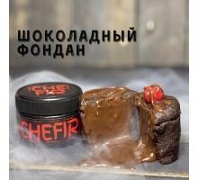 Табак для кальяна Chefir Classic - Чефир Шоколадный Фондан 100 грамм
