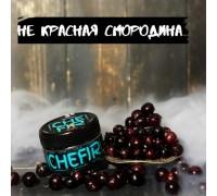 Табак для кальяна Chefir Pro - Чефир Не Красная Смородина 100 грамм