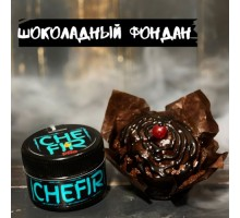 Табак для кальяна Chefir Pro - Чефир Шоколадный Фондан 100 грамм