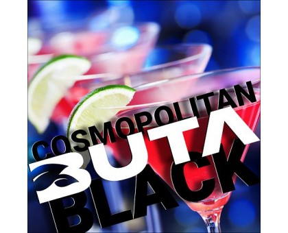 Табак для кальяна Buta Black Cosmopolitan (Космополитен) 20 гр