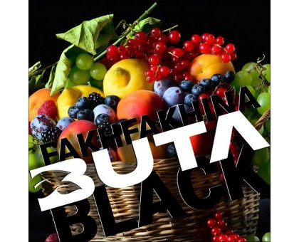 Табак для кальяна Buta Black Fakhfakhina (Мультифрукт) 20 гр