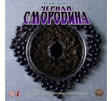 Табак для кальяна СамСварил Черная Смородина, 100 грамм