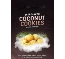 Табак для кальяна 4:20 Coconut Cookies / Кокосовое Печенье 100 грамм