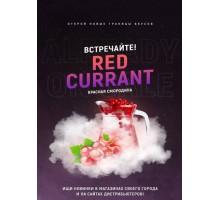 Табак для кальяна 4:20 Red Currant / Красная Смородина 25 грамм