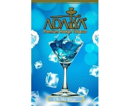 Табак для кальяна Adalya Oh My Blue / Блю Курассао 50 грамм
